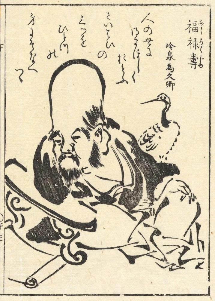 福禄寿 - Wikipedia 福禄寿 出典: フリー百科事典『ウィキペディア(Wikipedi