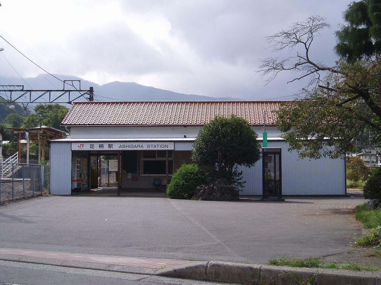 아시가라 역 (시즈오카현)