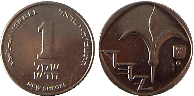 Resultado de imagen para moneda 1 nuevo shekel