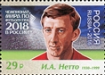 Russia stamp 2016 № 2163.jpg