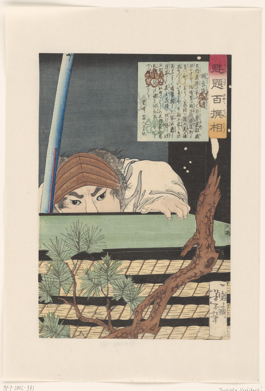 Tatami Matten file sagara totomi no kami zich verschuilend achter een stapel