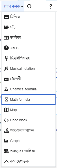 VisualEditor Formula Insert Menu-as.png