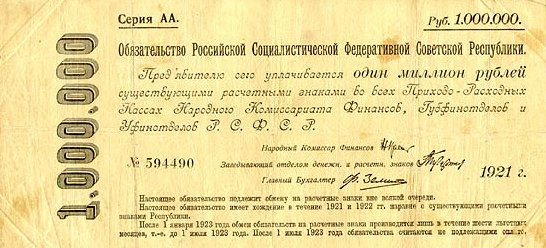 Файл:1000000 рублей 1921 года. Аверс.PNG