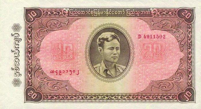 Burmese Kyat Wikipedia