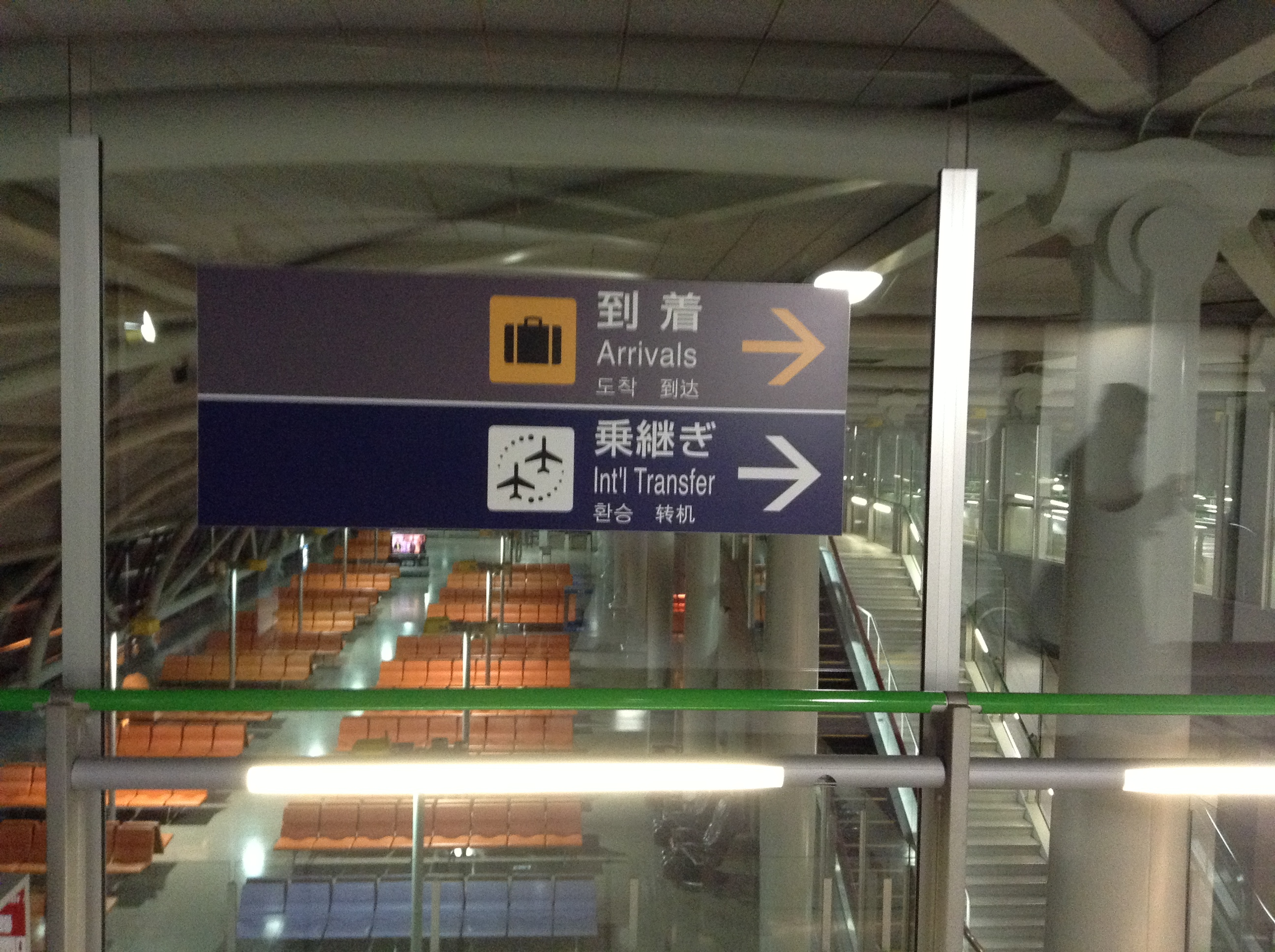 File Arrival Signs In Osaka Airport Jpg Wikimedia Commons