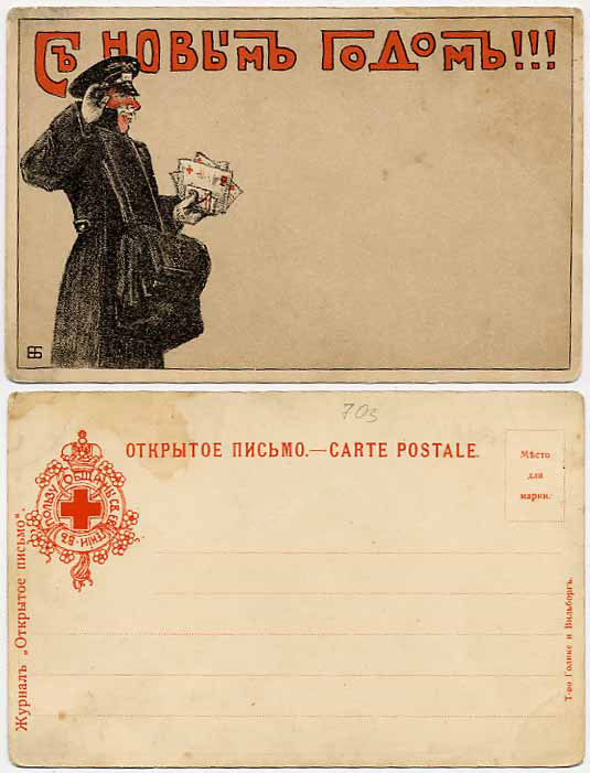 Открытое письмо старинные открытки