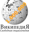 Russian Wikipedia 1000000 Article.png