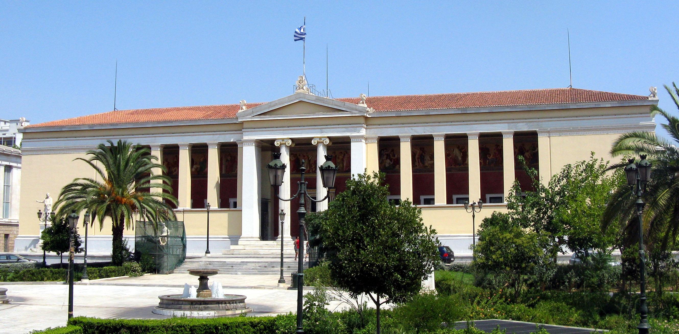 https://upload.wikimedia.org/wikipedia/commons/2/2e/University_of_Athens.jpg