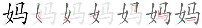 File:妈-bw.png