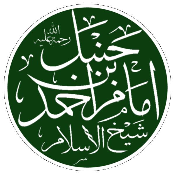 سنی عالم و مؤسس مذہبِ حنبلی اور ائمہ اربعہ میں سے ایک