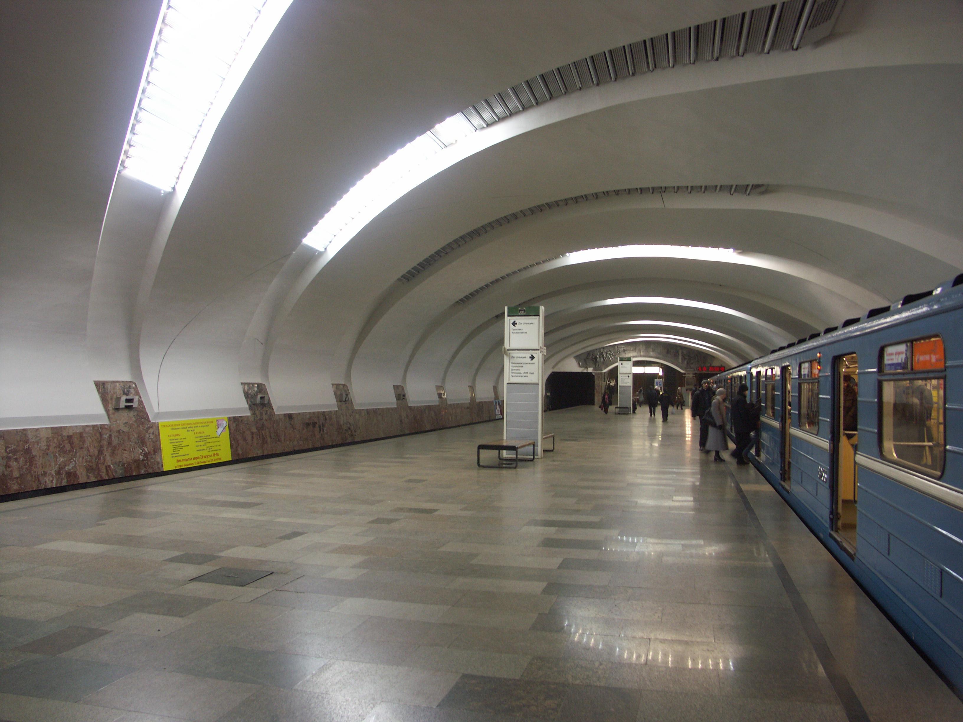 картинка метро урала как сложилась