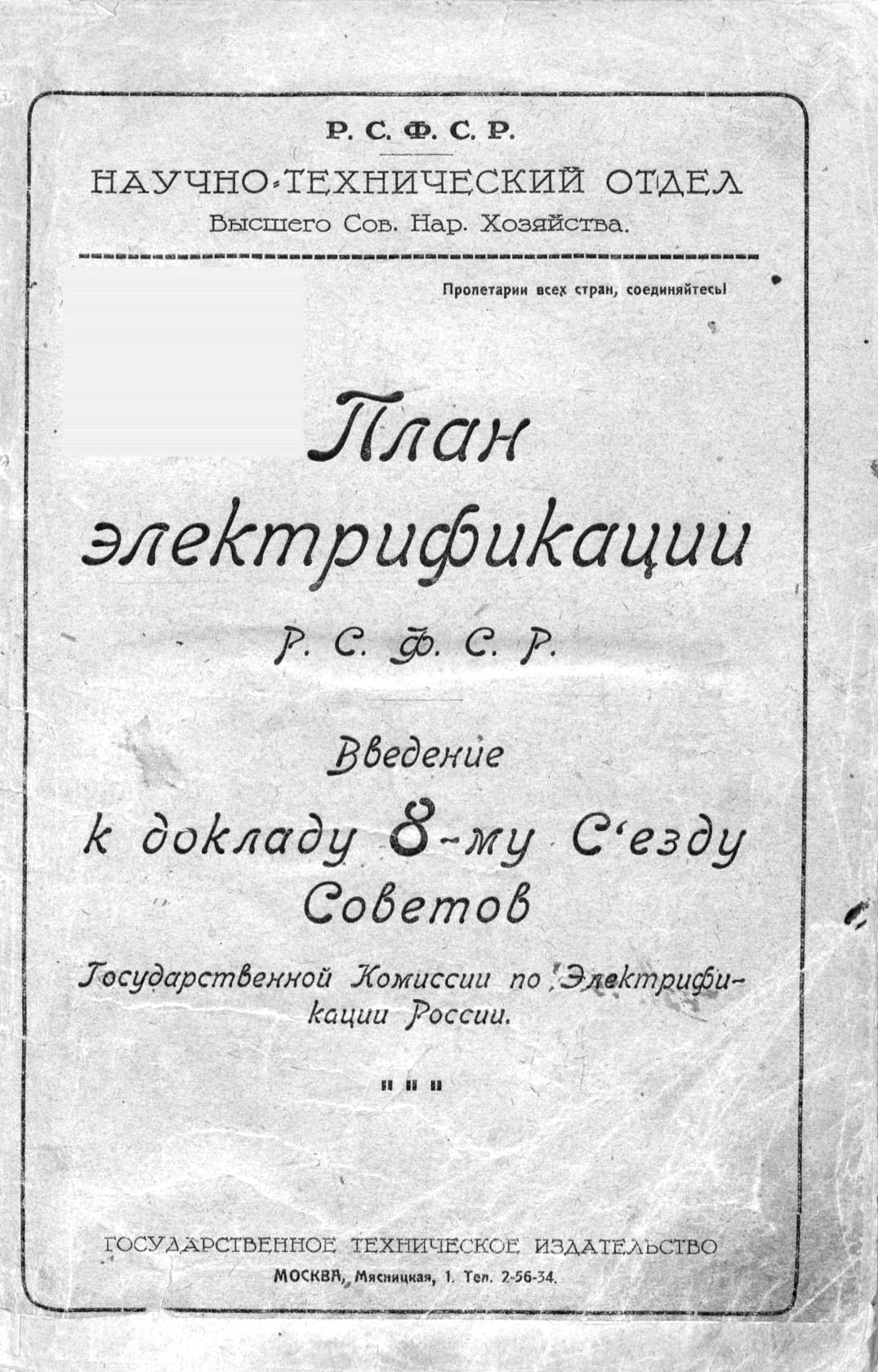GOELRO plan title page 1920.jpg