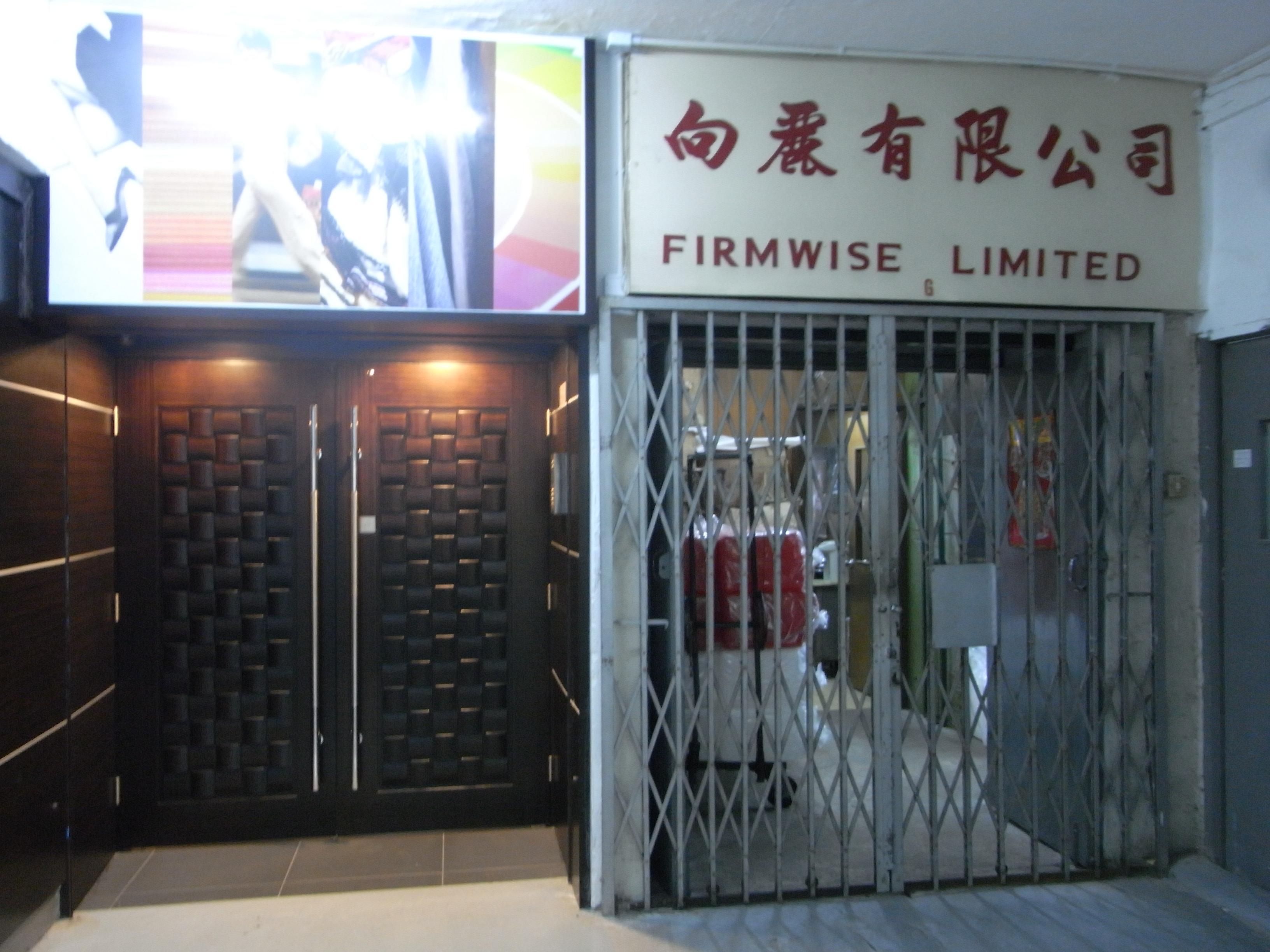 FileHK San Po Kong ?????? Wong King Industrial Building Firewise gate & File:HK San Po Kong ?????? Wong King Industrial Building ...