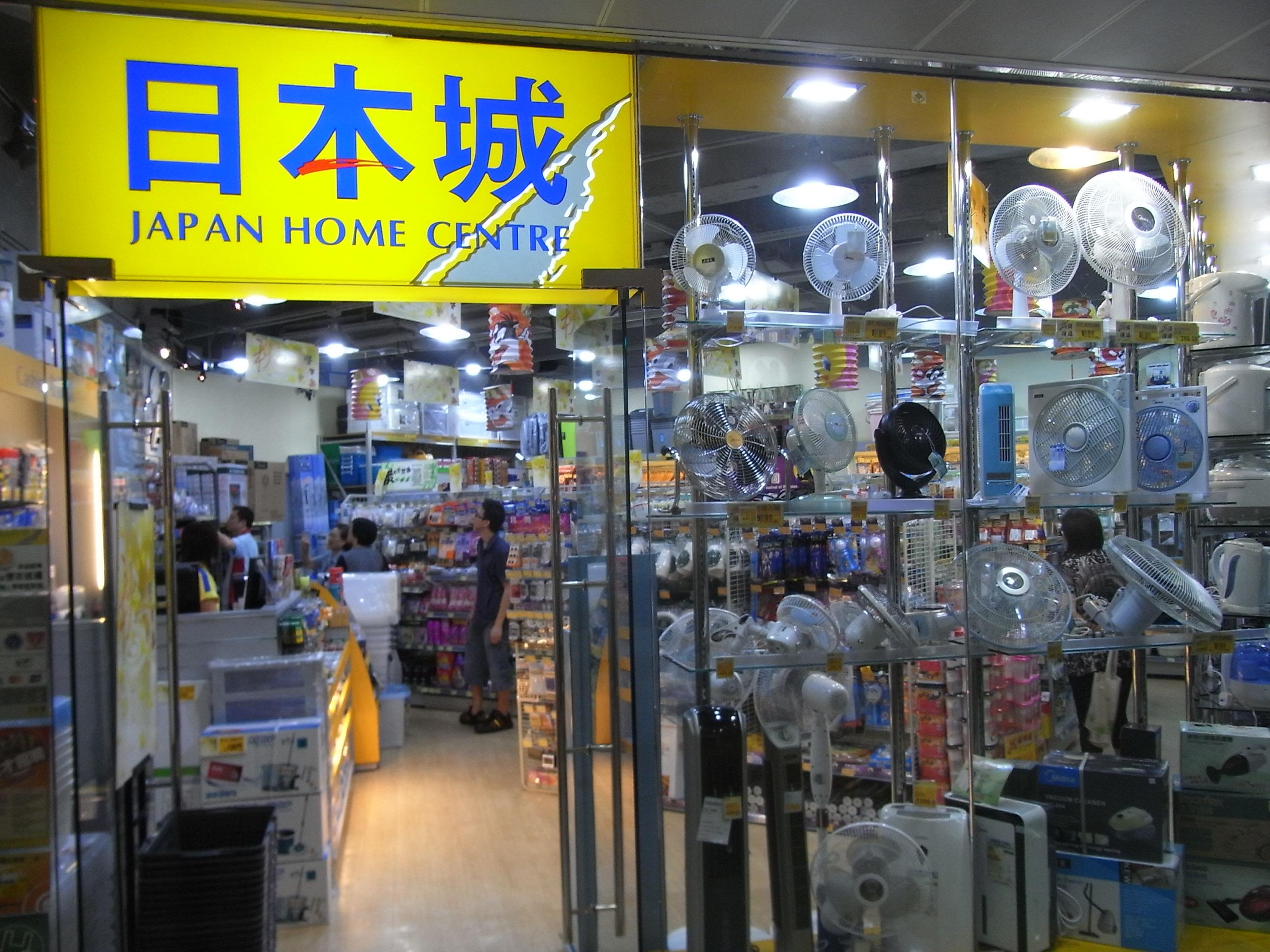File hk shatin yu chui shopping centre shop sign japan home centre sept 2012 jpg wikimedia commons House shopping