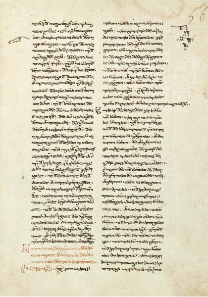 "john of damascus, ""the orthodox faith"", translated by ephrem mtsire; 12th c.png"
