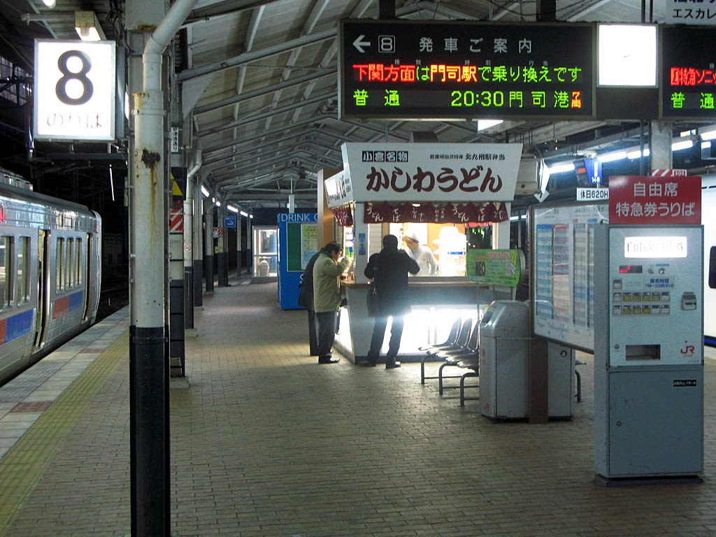 https://upload.wikimedia.org/wikipedia/commons/2/2f/Kokura_-Kashiwa_udon.jpg