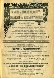 Magazine Marken und Kollektioneur 1903 No 1.jpg