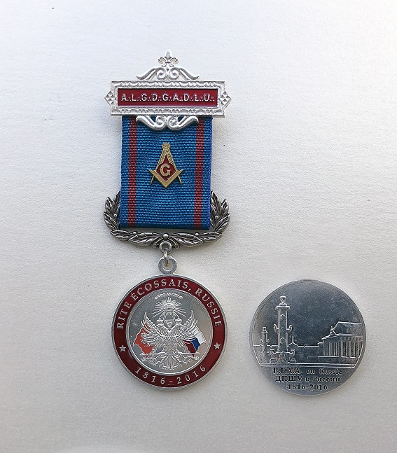 Medal 200 Year AASR to Russia.jpg