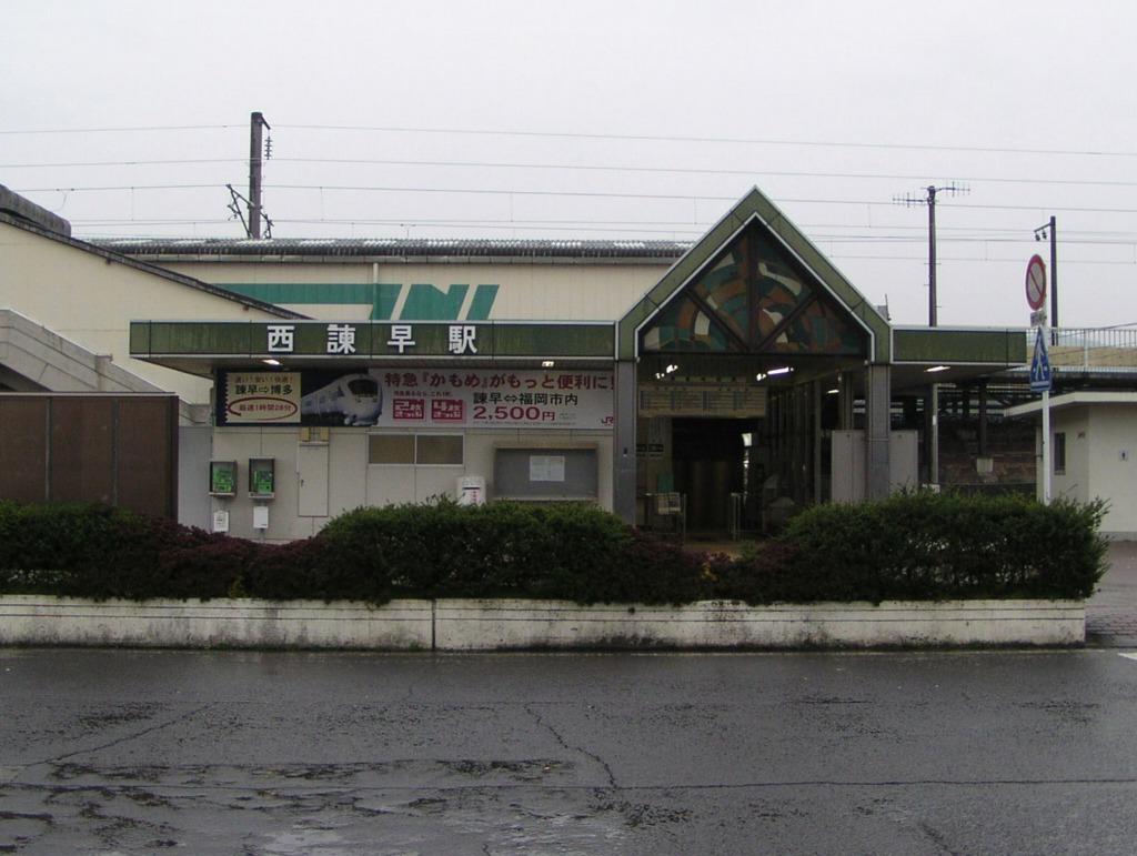 Nishi-Isahaya Station