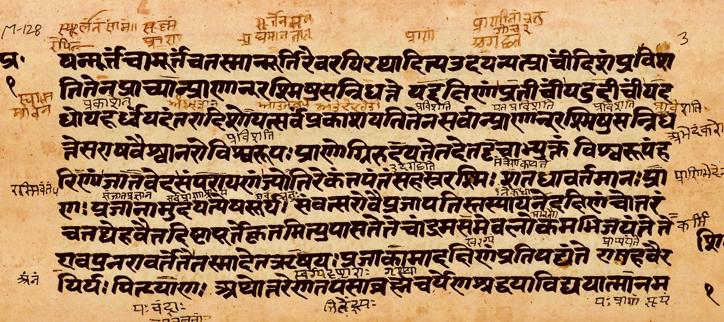 Sanskrit Of The Vedas Vs Modern Sanskrit: File:Prashna Upanishad Sample Manuscript Page, Sanskrit