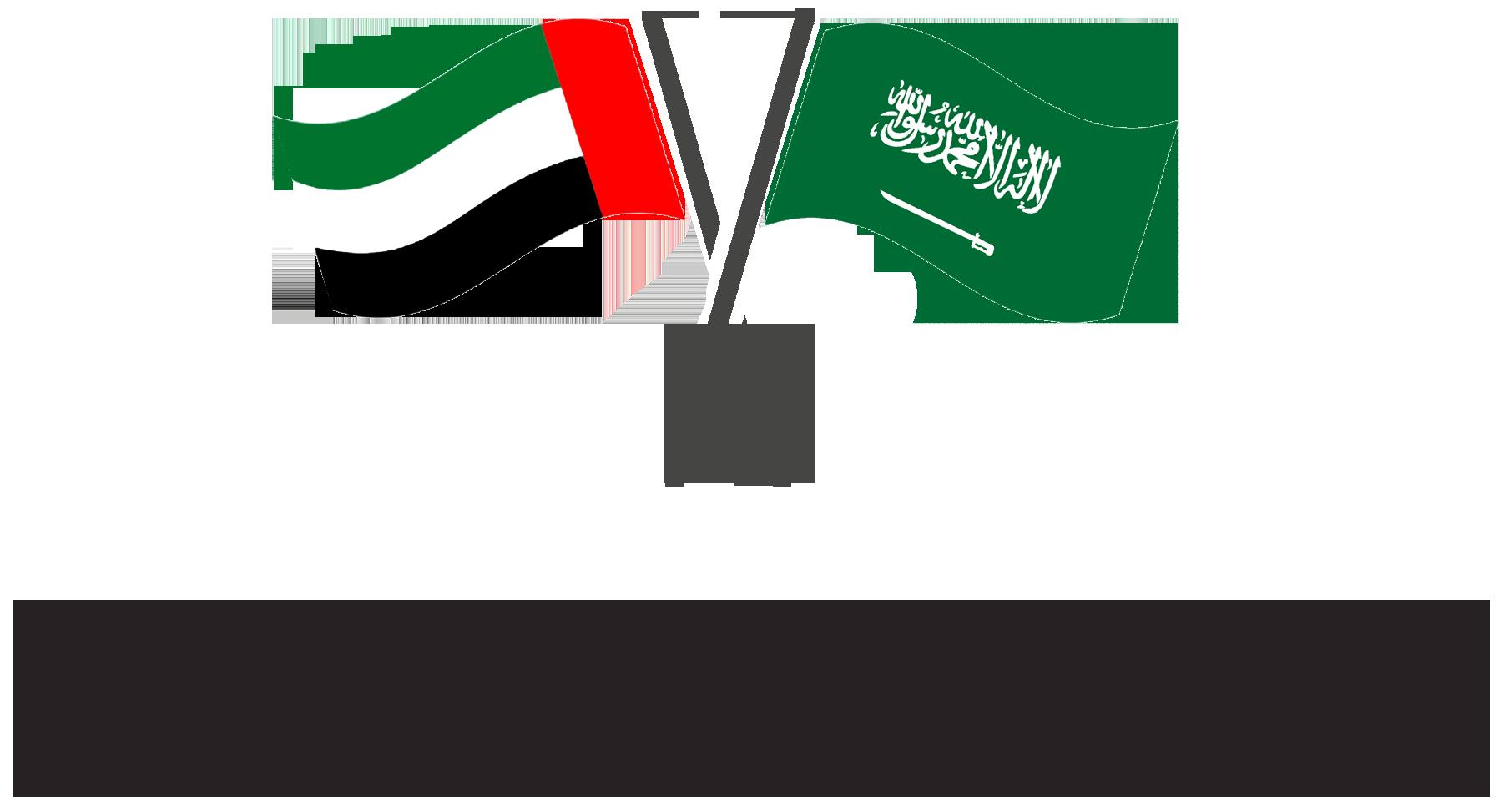 التنسيق السعودي الإماراتي يرسخ واقعاً جديداً في العلاقات الاقتصادية والتجارية
