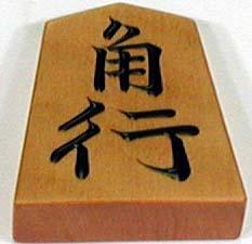 ?像:Shogi bishop.jpg