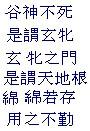 Taoteching6.jpg