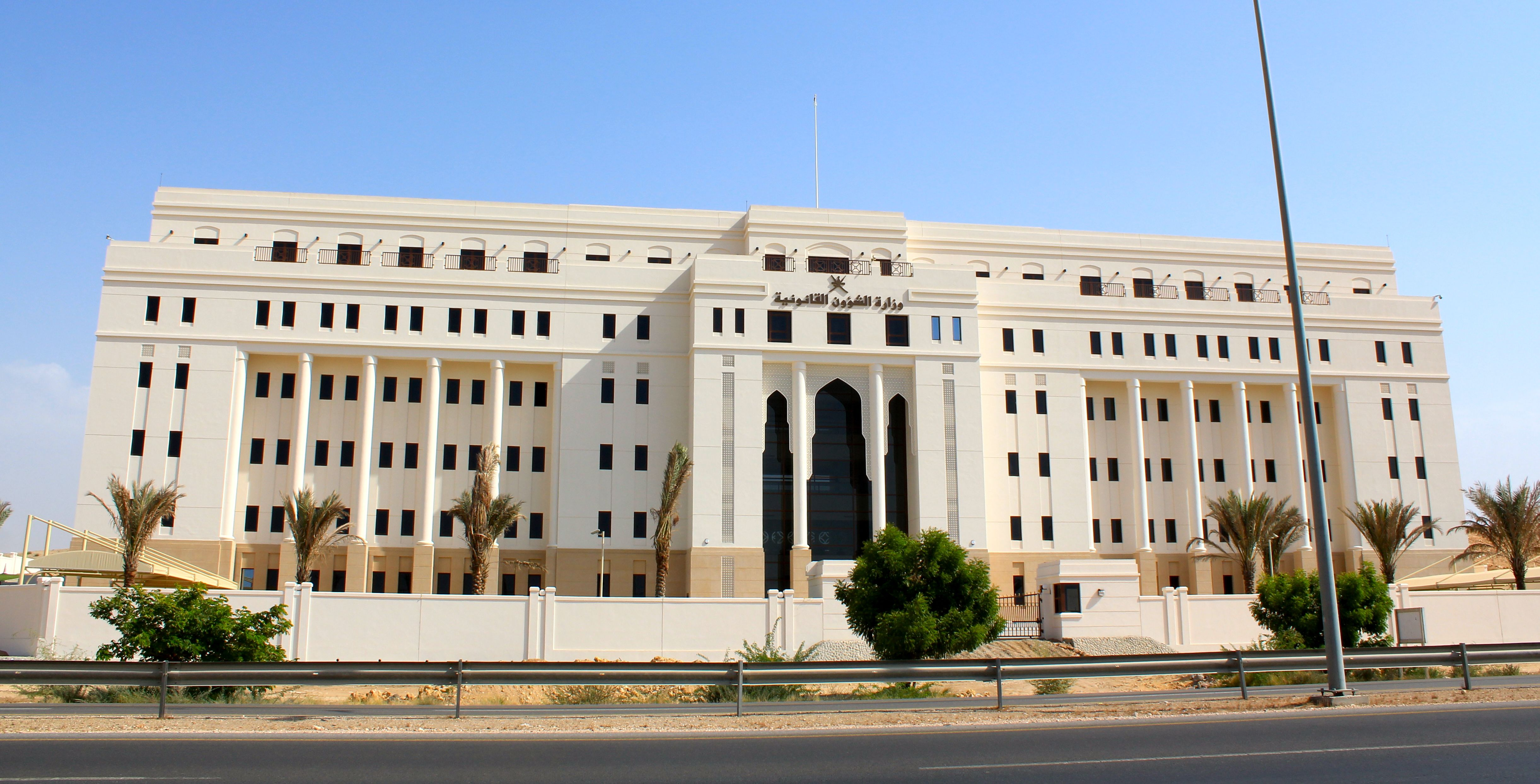 Ministry of Legal Affairs (Oman) - Wikipedia
