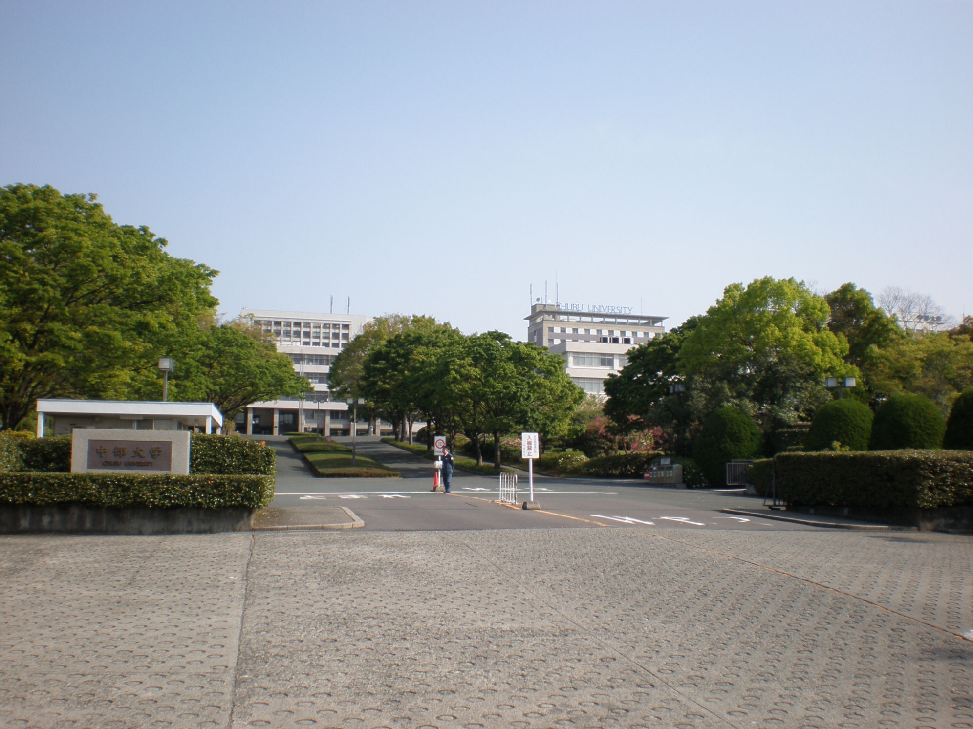 3%2f34%2fchubu university