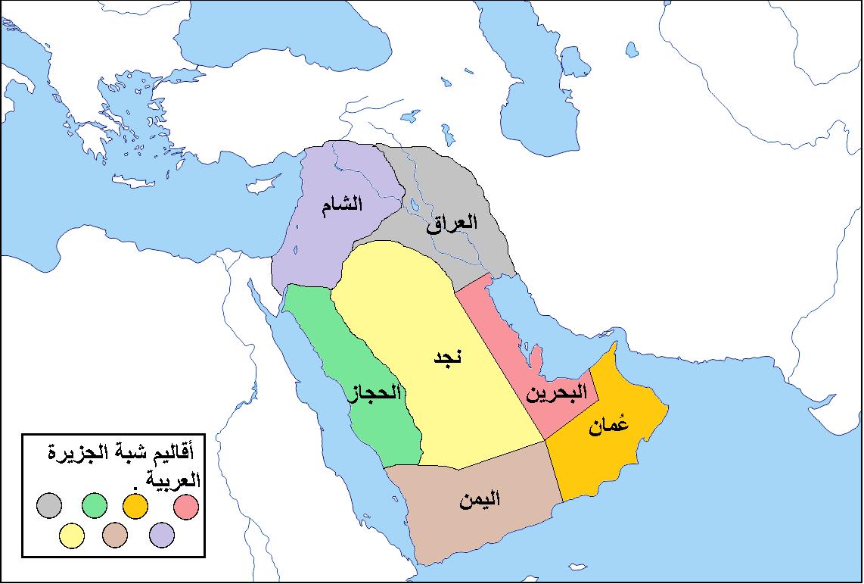 File اقاليم الجزيرة العربية Png Wikimedia Commons