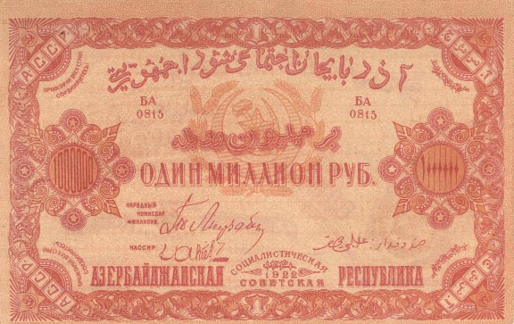 File:1 000 000 рублей 1922 года. Азербайджанская ССР. Аверс.jpg ...