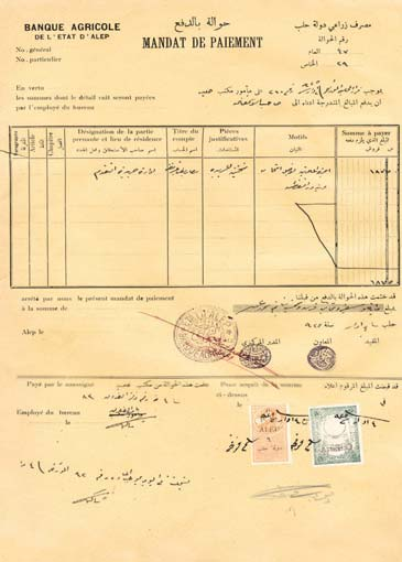 File:ALEPPO STATE OFFICIAL DOCUMENT.jpg