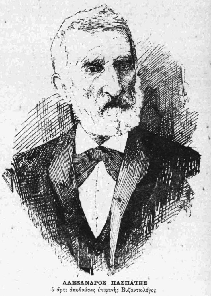 Αλέξανδρος Πασπάτης - Βικιπαίδεια