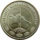 Coin of Turkmenistan 13.jpg