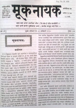 dr babasaheb ambedkar information in english