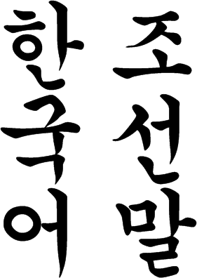 "English: The Chinese characters ""한국어, 조선말..."