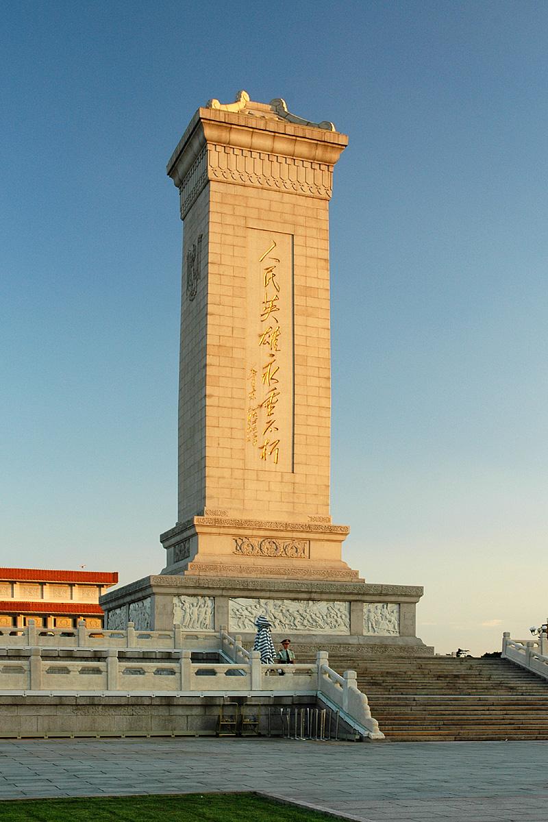 人民英雄纪念碑- 维基百科,自由的百科全书