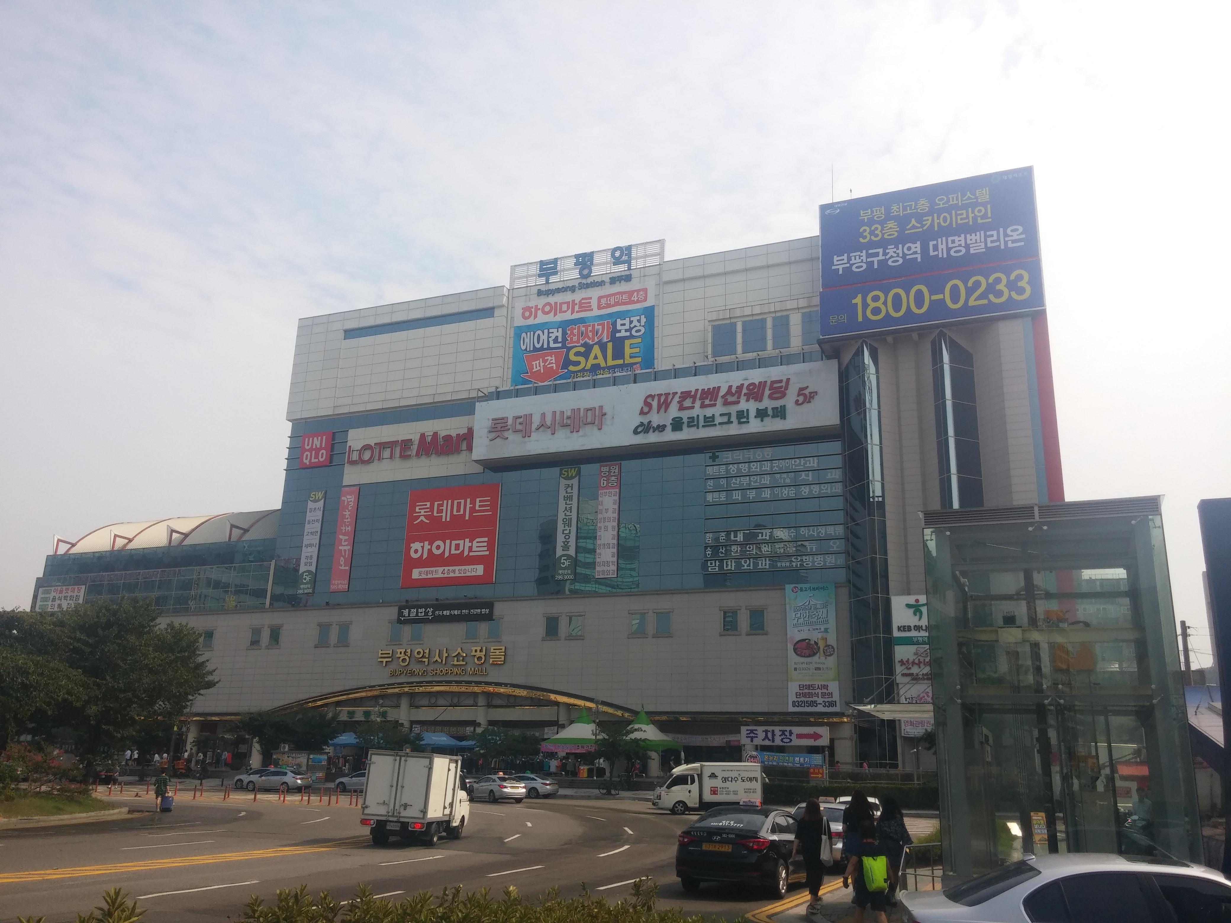 Korail-Bupyeong Stn-Exterior.jpg