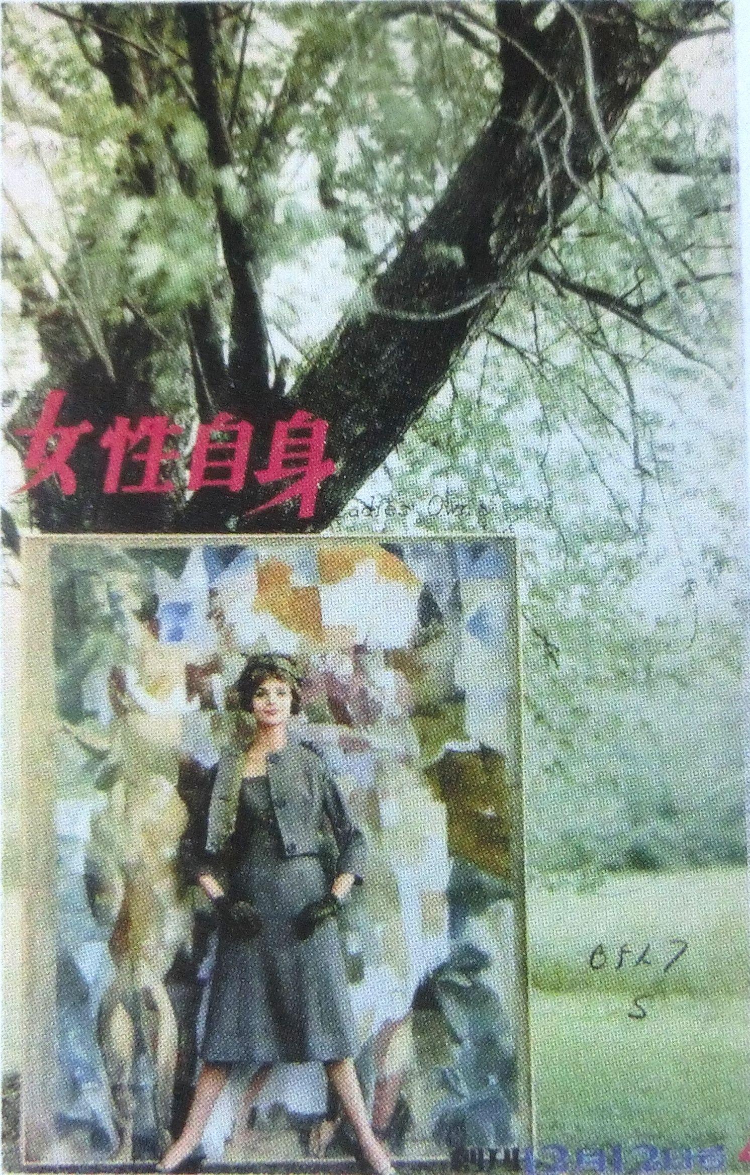 ファイル:女性自身 昭和33(1958)年12月12日.jpg - Wikipedia