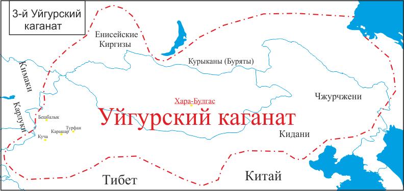 3-й_Уйгурский_каганат.png