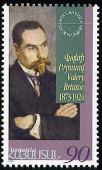 Брюсов на марке Армении