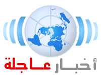 ملف:Breaking-News-Ar.png