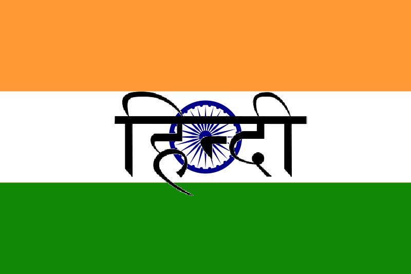 Logo history in hindi 28 images file bureau of indian for Bureau hindi meaning