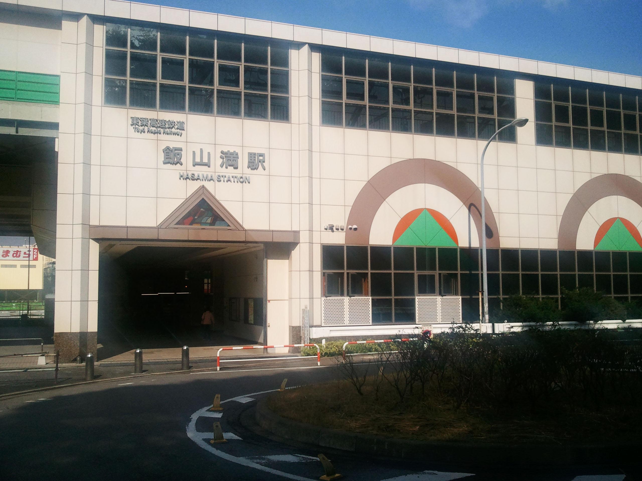 飯山満町 - Wikipedia