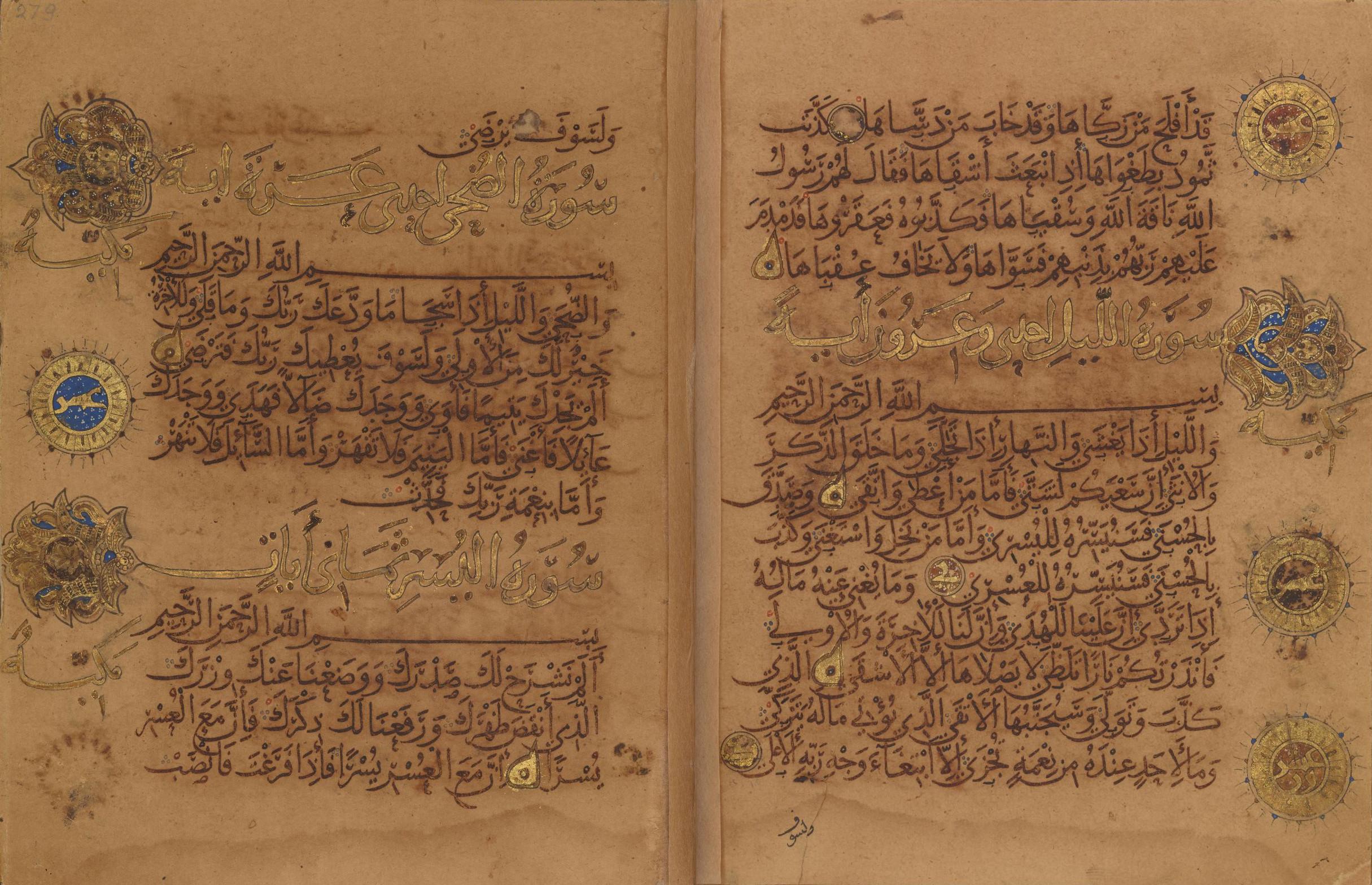 Картинки по запросу ibn al-bawwab quran manuscript