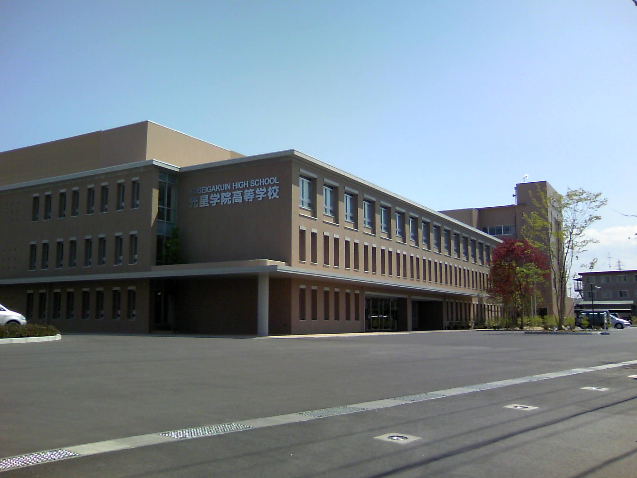 光 八戸 星 学院