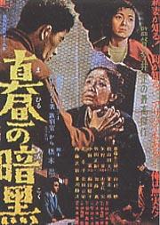 <i>Mahiru no ankoku</i> 1956 film by Tadashi Imai