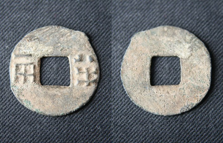 File:S-106 W Han banliang, Wudi, 140-87 BC, lead, prob private mint, 22-23mm.jpg