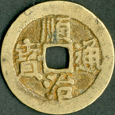 One Piece CHINA Ancient Coin Qing Dynasty Jia Qing