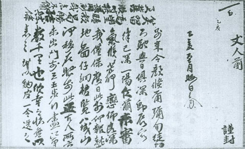 http://upload.wikimedia.org/wikipedia/commons/3/32/Letter_of_Crown_Prince_Sado_of_Joseon_3.jpg?width=400